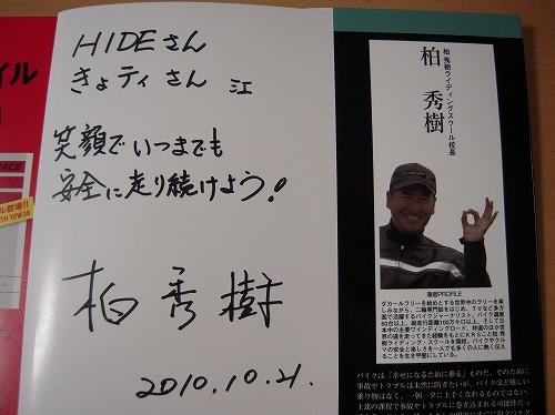 20101023 011.jpg